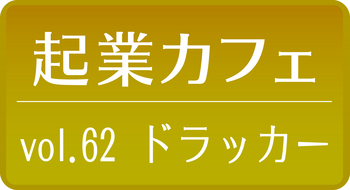vol.62 起業カフェ / ドラッカー