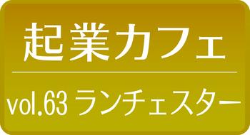 vol.63 起業カフェ / ランチェスター