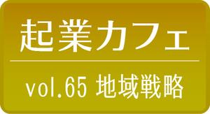 vol.65 起業カフェ / 地域戦略