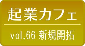 vol.66 起業カフェ / 新規開拓